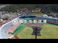 ドローン映像 ドローンによる野球場上空からの映像